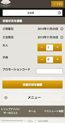Booking form (mobile), Mandarin Oriental